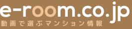 e-room.co.jp 動画で選ぶマンション情報